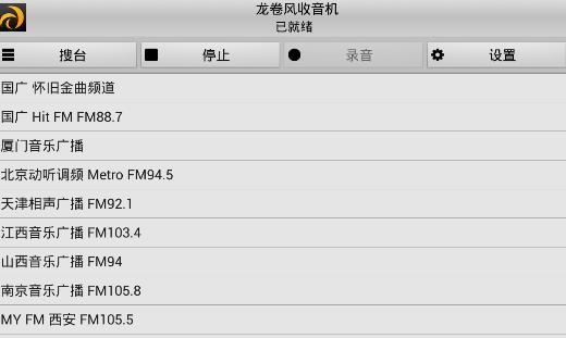 龙卷风收音机去广告版 V3.5 安卓版截图1