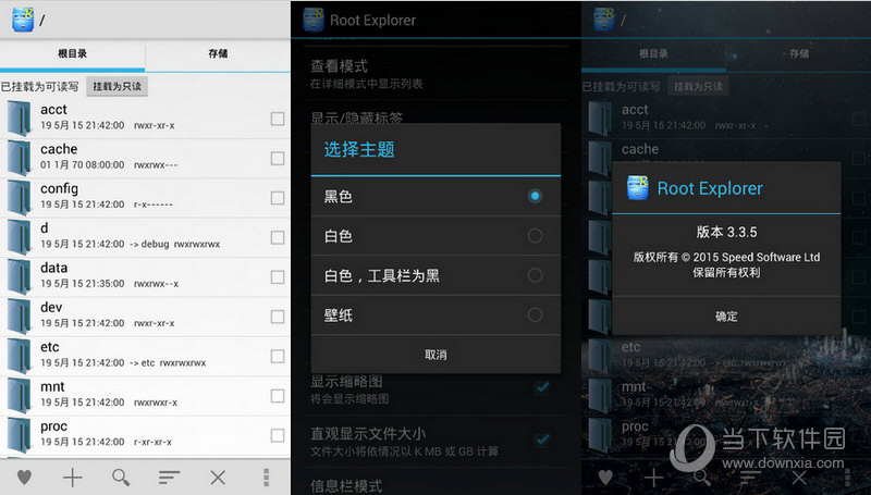 re管理器去广告版 v4.0.5 安卓版