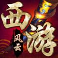 西游风云 V1.01 iPhone版