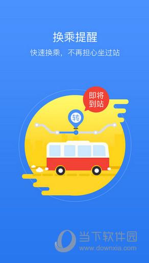 兜兜公交app