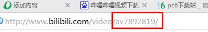 输入视频的AV号