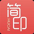 简印 V1.5.1 安卓版
