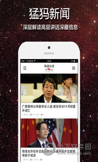 猛犸新闻app