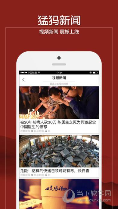 猛犸新闻iOS版