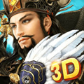 天下无双3D V2.2.2 iPhone版