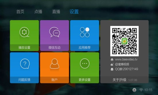 蜜蜂视频app下载安装 V3.15.27 安卓版截图4