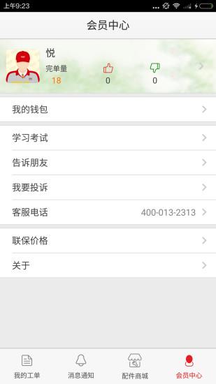 好师傅 V3.3.9 安卓版截图5