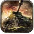 3D坦克争霸2 V1.2.0 安卓版