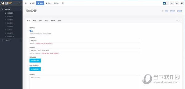 海豚PHP快速开发框架