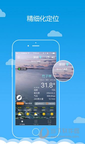深圳天气APP