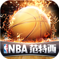 NBA范特西 V1.9.6 安卓版