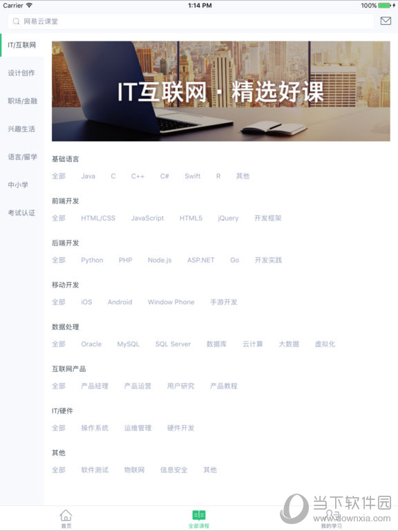 网易云课堂iPad版