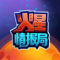 火星情报局 V1.0.3 iPhone版