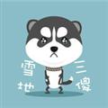 雪地三傻百科 V1.0.2 苹果版