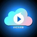 彩虹云点播 V1.68 安卓版