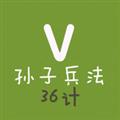 孙子兵法36计 V1.0.1 苹果版