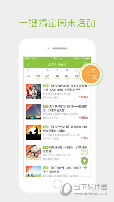 麦淘亲子iOS版