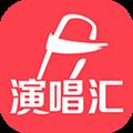 演唱汇 V2.2.9.3 安卓版