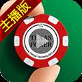 德州扑克大师 V3.3.0 安卓版