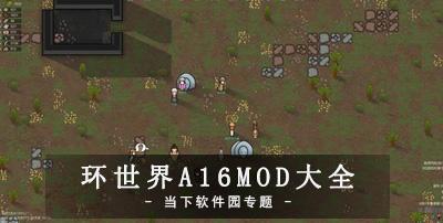 环世界A16MOD