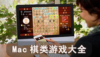 Mac棋类游戏