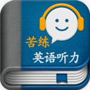 苦练英语听力 V5.6 Mac版