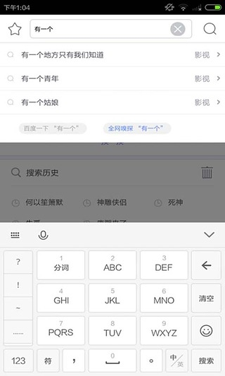 手机迅雷去广告版 V5.21.2 安卓版截图3