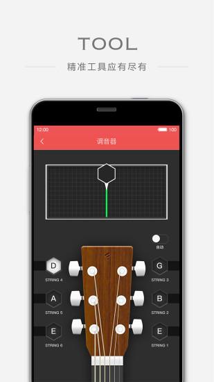 Finger V4.9.0.1 安卓版截图4