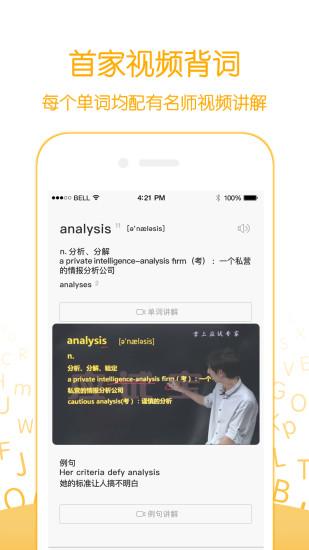 应试宝 V2.9.0 安卓版截图2