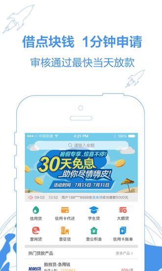 简借贷款 V2.1.0 安卓版截图1