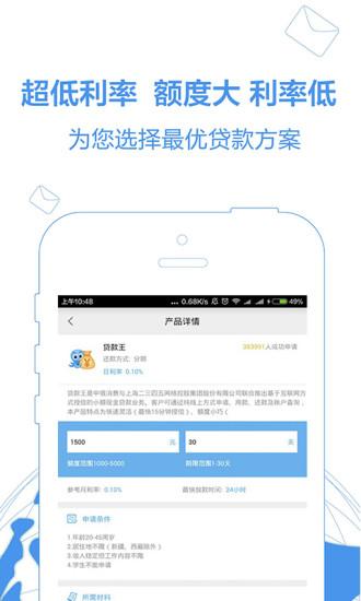 简借贷款 V2.1.0 安卓版截图3