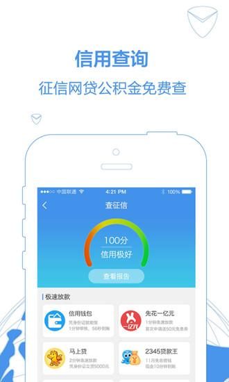 简借贷款 V2.1.0 安卓版截图4