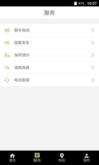 汽车街 V2.3.4 安卓版截图3