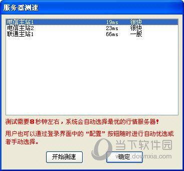 南华期货模拟软件