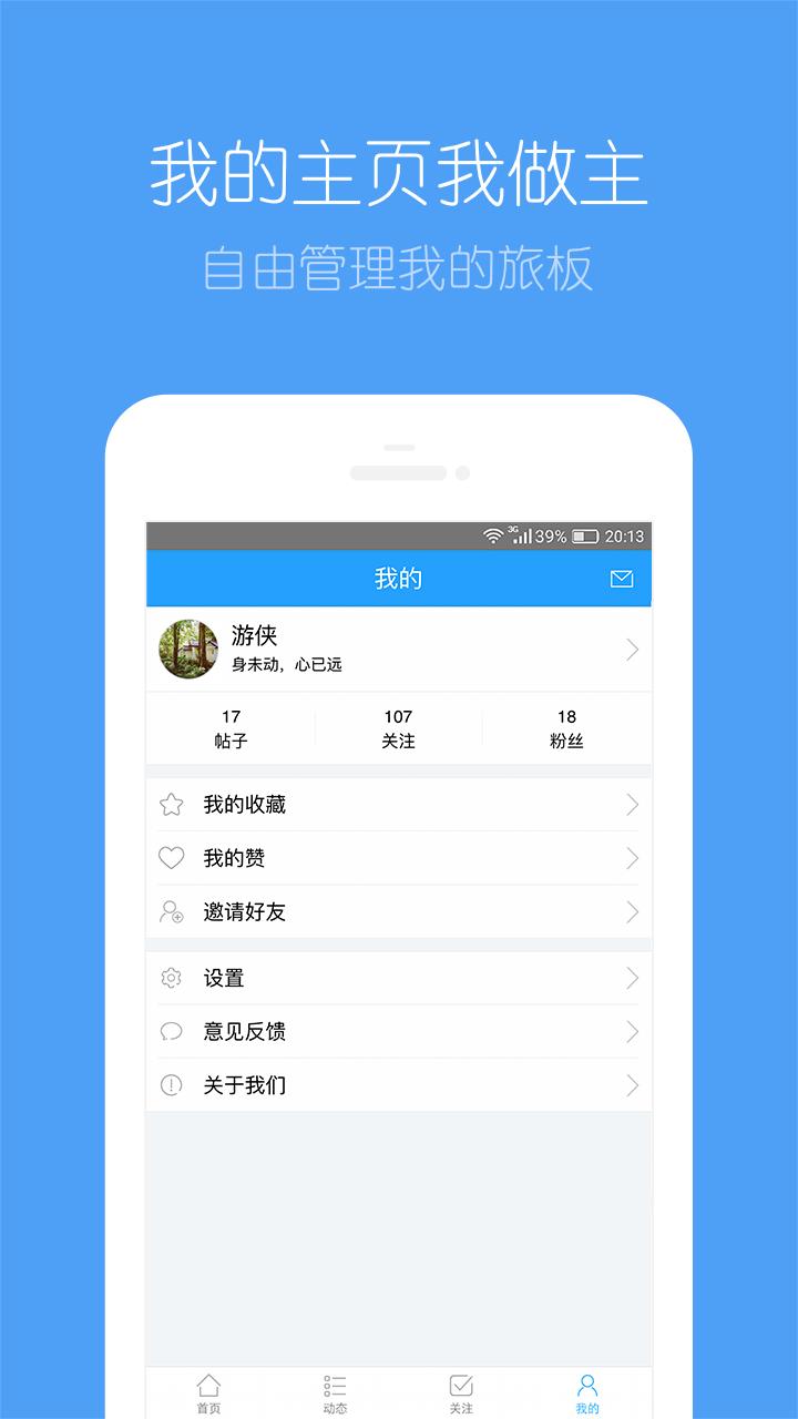 旅板 V1.1.2 安卓版截图5