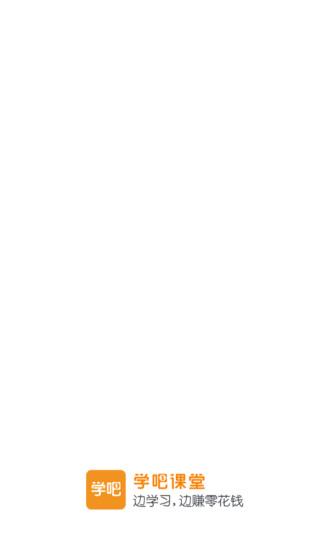 学吧课堂 V4.3.22 安卓版截图1