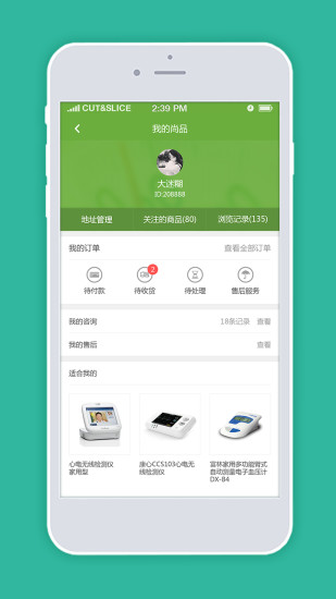 中国健康云 V4.8 安卓版截图3