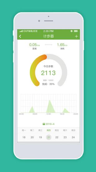 中国健康云 V4.8 安卓版截图2