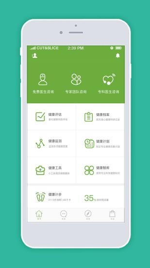 中国健康云 V4.8 安卓版截图1