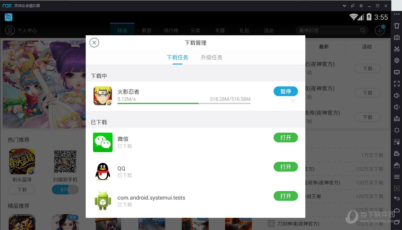 安卓下载_夜神安卓模拟器下载的游戏在哪里 下载的游戏文件位置