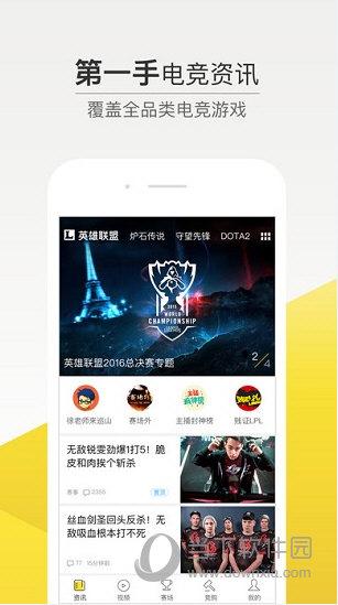 电竞头条app