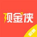 极速现金侠 V2.0.0 苹果版
