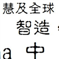华康古印体字体 免费版