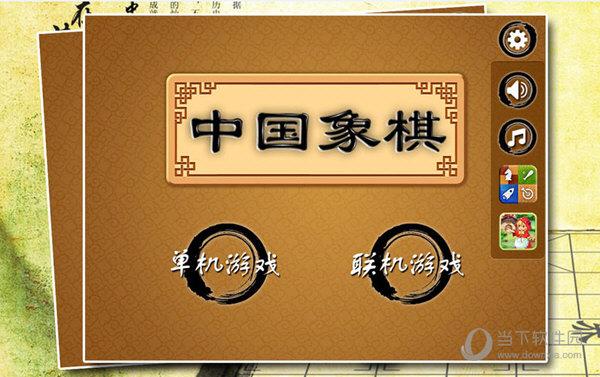中国象棋在线Mac版