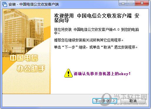 中国电信公文收发客户端