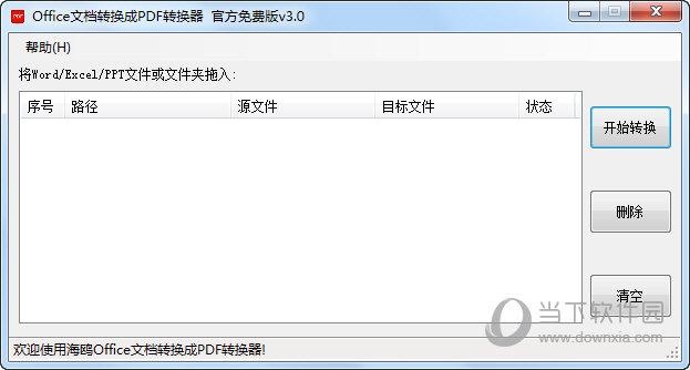 海鸥Office文档转换成PDF转换器