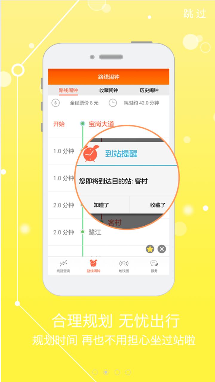 广州微地铁 V1.0.9 安卓版截图1