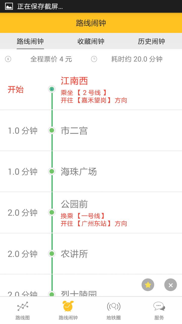 广州微地铁 V1.0.9 安卓版截图3