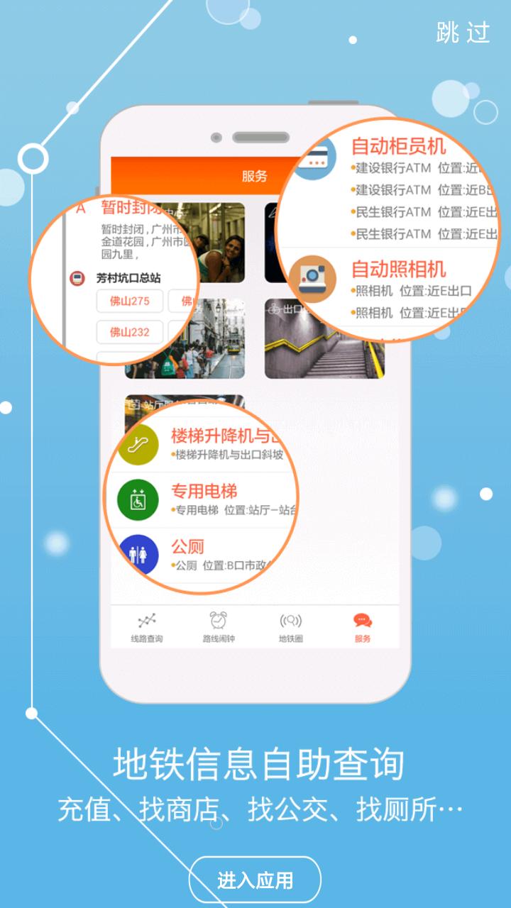 广州微地铁 V1.0.9 安卓版截图2
