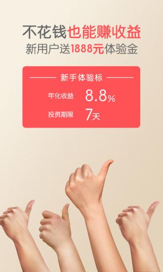 88财富 V4.8.5 安卓版截图1